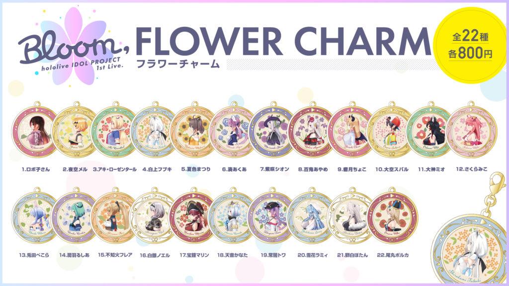 咲く ホロライブ 花
